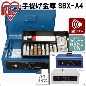 手提げ金庫 (A4サイズ) SBX-A4 ブルー・グレー(金庫 小型/アイリスオーヤマ)