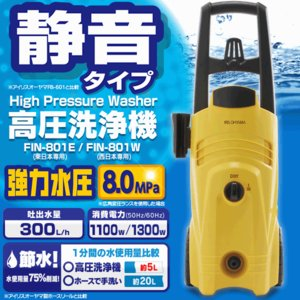 高圧洗浄機 家庭用 手動 静音/強力水圧タイプ FIN-801E(東日本)・FIN-801W(西日本) イエロー アイリスオーヤマベランダ 洗車|irisplaza
