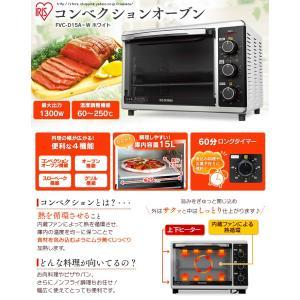 ノンフライオーブン コンベクションオーブン アイリスオーヤマ FVC-D15A−W ホワイト|irisplaza|02