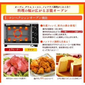 ノンフライオーブン コンベクションオーブン アイリスオーヤマ FVC-D15A−W ホワイト|irisplaza|03