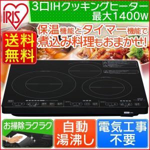 IH コンロ IHクッキングヒーター 3口 IHC-W3-B ブラック アイリスオーヤマ(あすつく)|irisplaza