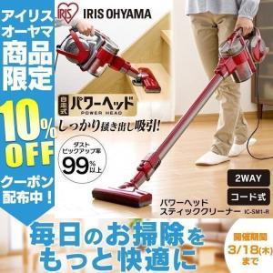 掃除機 ヘッド サイクロン ハンディ パワー スティッククリーナー スティック掃除機 IC-SM1-R アイリスオーヤマ 強力 吸引|irisplaza