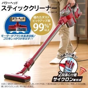 掃除機 ヘッド サイクロン ハンディ パワー スティッククリーナー スティック掃除機 IC-SM1-R アイリスオーヤマ 強力 吸引|irisplaza|02