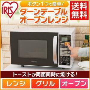電子レンジ オーブンレンジ シンプル ターンテーブル トース...