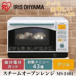 電子レンジ オーブン グリル スチームオーブンレンジ MS-...