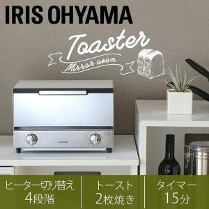 オーブントースター コンパクト おしゃれ 火力調節可能 ミラーオーブントースター 横型 MOT-011 アイリスオーヤマ 2枚 トレー