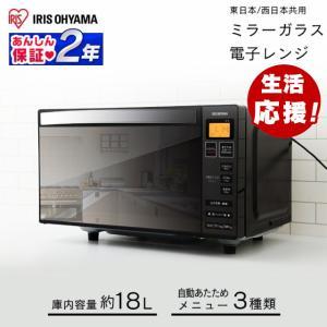 電子レンジ 調理器具 シンプル 本体 フラットテーブル ミラ...