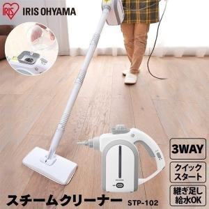 スチームクリーナー アイリスオーヤマ ハンディ 3WAY 高圧高温 業務用 家庭用 掃除 除菌 ST...