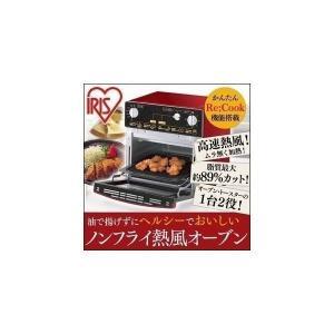 オーブン トースター アイリスオーヤマ ノンフライ ノンフライヤー コンベクションオーブン ノンフライ熱風オーブン FVH-D3A|irisplaza