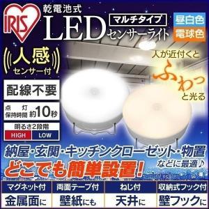 センサーライト LED 乾電池 人感 おまけ付き 乾電池式屋内センサーライト マルチタイプ BSL40MN-W 玄関灯