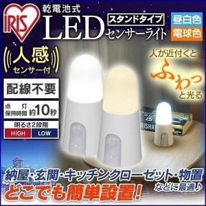 ※【今だけ!】レビューで電池付き♪センサーが人の動きを感知して自動的に点灯する乾電池式LED室内セン...