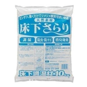 床下さらり 10kg アイリスオーヤマ|irisplaza