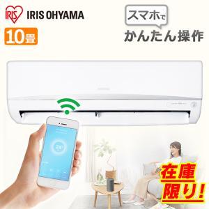 エアコン 10畳 アイリスオーヤマ 工事無し Wi-Fi スマホで操作 人感センサー 暖房 クーラー 冷房 室外機 2.8kW IRA-2801W IRA-2801RZ|irisplaza