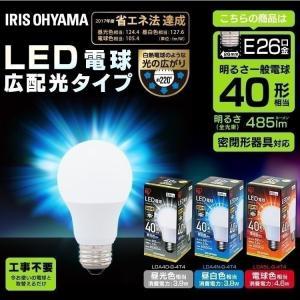 電球 LED アイリスオーヤマ おしゃれ 照明 インテリア LED電球 E26 広配光タイプ 40形相当 LDA4D-G-4T4 LDA4N-G-4T4 LDA5L-G-4T4