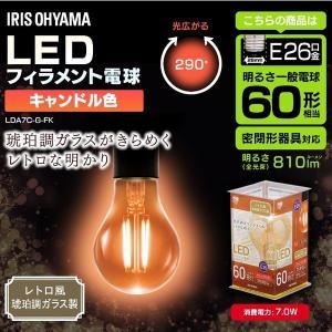 (セール)LEDフィラメント電球 レトロ風琥珀調ガラス製 LED電球 60形相当 キャンドル色 LD...