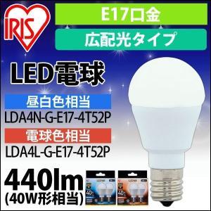 LED電球 E17 広配光タイプ 40W形相当 LDA4N-G-E17-4T52P ・LDA4L-G-E17-4T52P 2個セット アイリスオーヤマ