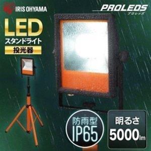 led投光器  LEDスタンドライト ワークライト 現場 仕事 作業灯 作業用照明 業務用 5000...