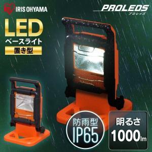 led投光器  LEDベースライト ワークライト 現場 仕事 作業灯 作業用照明 業務用 AC式 1...