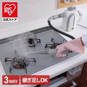 スチームクリーナー アイリスオーヤマ ハンディ 16点セット 高圧高温 業務用 家庭用 掃除 除菌 ...