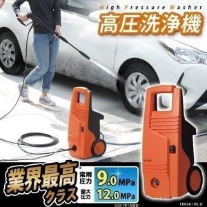 (セール)高圧洗浄機 FBN-601HG-D オレンジ アイリスオーヤマ|irisplaza