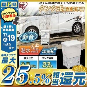近くに水道(蛇口)がなくても使える、高圧洗浄機です。 ガンコな汚れを高圧水流で吹き飛ばして掃除できま...