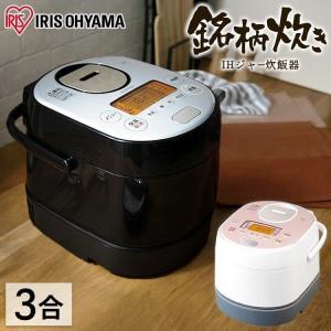 炊飯器 3合 アイリスオーヤマ  IH 一人暮らし 炊飯ジャー 分離式 IHコンロ 卓上 米屋の旨み 銘柄炊き 分離式IHジャー炊飯器3合 RC-SA30-B|irisplaza