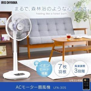 扇風機 リビング リモコン アイリスオーヤマ イオン タイマ...