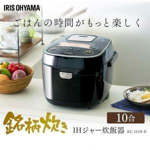 炊飯器 1升 10合 アイリスオーヤマ IH 一人暮らし 米屋の旨み 銘柄炊き IHジャー炊飯器 RC-IE10-B|irisplaza