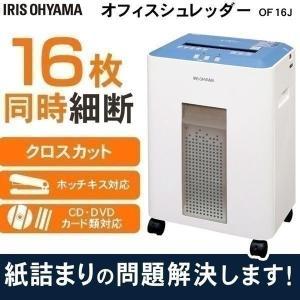 シュレッダー アイリスオーヤマ 家庭用 業務用 電動 オフィスシュレッダー ブルー OF16J