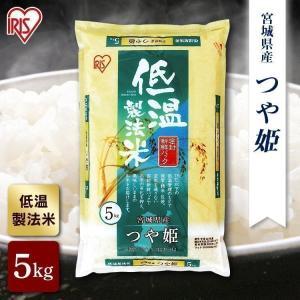 米 5kg アイリスオーヤマ お米 ご飯 ごはん 白米 送料無料  低温製法 米 つや姫 宮城県産の画像