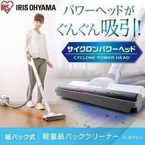 掃除機 アイリスオーヤマ 紙パック式 軽量 パワフル 吸引 キャニスター 軽量紙パッククリーナー パ...