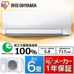 エアコン6畳  アイリスオーヤマ  本体 新品 冷房 クーラー 暖房 室外機 省エネ ルームエアコン 2.2kW IRA-2202A|irisplaza