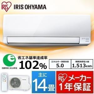 エアコン 14畳  アイリスオーヤマ 本体 新品 冷房 クーラー 暖房 室外機 省エネ ルームエアコ...