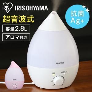 加湿器 アイリスオーヤマ 超音波式加湿器 抗菌 アロマ LEDライト 超音波式 しずく型 2.8L ...