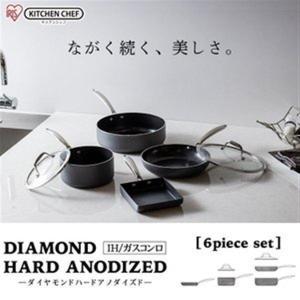 フライパン アイリスオーヤマ IH対応 6点セット フライパンセット おしゃれ 一人暮らし プレゼント ギフト ダイヤモンドハードアノダイズド DHA-SE6|irisplaza