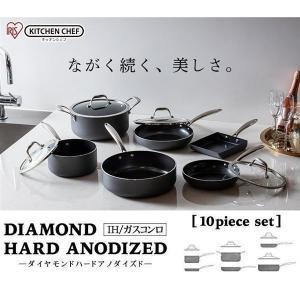 フライパン アイリスオーヤマ IH対応 10点セット フライパンセット おしゃれ 一人暮らし プレゼント ギフト ダイヤモンドハードアノダイズド DHA-SE10|irisplaza
