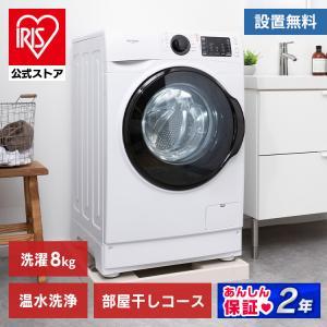 洗濯機 ドラム式 8kg アイリスオーヤマ全自動 洗濯機 ドラム式洗濯機 一人暮らし 洗濯 ドラム ...