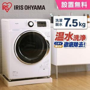 洗濯機 ドラム式 アイリスオーヤマ 7.5kg 新品 本体 温水ヒーター搭載 除菌 タイマー 一人暮らし 新生活【代引き不可】|irisplaza
