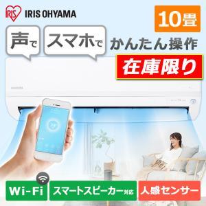 エアコン 10畳  アイリスオーヤマ 本体 新品 AIスピーカー 連動 クーラー 冷房 暖房 室外機 省エネ 新生活 一人暮らし 2.8kW IRW-2819A|irisplaza