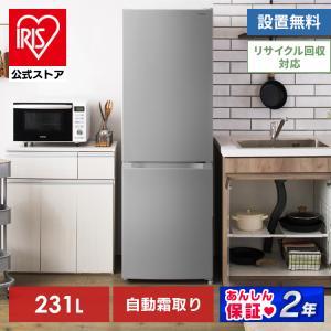 冷蔵庫 231L アイリスオーヤマ 新品 二人暮らし 一人暮らし 2ドア 大容量 シルバー IRSN...