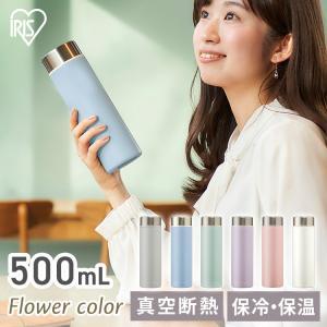 水筒 子供 マグボトル おしゃれ 女子 500ml 送料無料 軽い 軽量 保温 保冷 コンパクト ス...