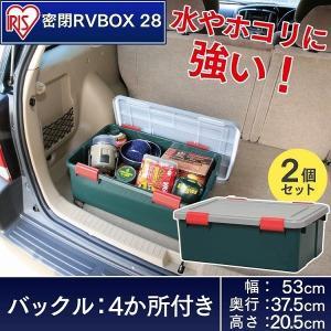 収納 ボックス アイリスオーヤマ 車 (2個セット)密閉RVBOX RVボックス 28 グレー/ダークグリーン(幅53×奥行37.5×高さ20.5cm)