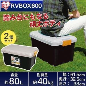 (2個セット) 収納 ボックス 収納ボックス 工具箱  フタ付き アイリスオーヤマ 車 RVBOX RVボックス 600 容量40L) 在庫限り|irisplaza