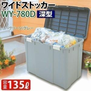 ワイドストッカー 屋外収納 おしゃれ 収納ボックス 深型 780 アイリスオーヤマの写真