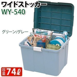 ワイドストッカー 屋外収納 おしゃれ 収納ボックス 540 アイリスオーヤマ【収納大特価セール】