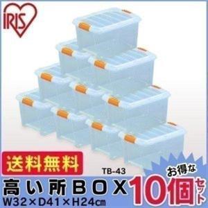 (10個セット)高い所BOX TB-43 アイ...の関連商品4