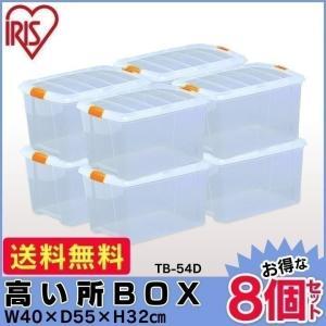 【8個セット】高い所BOX TB-54D アイリスオーヤマ 衣類収納ケース 衣装ケース 収納ボックス 押入れ プラスチック フタ付き(あすつく)の写真
