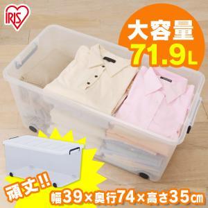 奥行き74cmと大容量のキャリーボックスです。たっぷり収納できるので、衣替えのときなど衣類をまとめて...