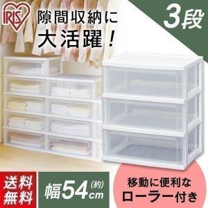 収納ボックス 3段 幅54 アイリスオーヤマ 衣装ケース プラスチック チェスト 押入れ収納 衣替え 衣類収納 収納ボックス 収納ケース 新生活 W-543 (あすつく)の写真