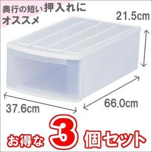 3個セット EM アイリスオーヤマ 衣類収納ケース 引き出し プラスチック 押入れ 押し入れ クローゼット 安い(あすつく)|irisplaza